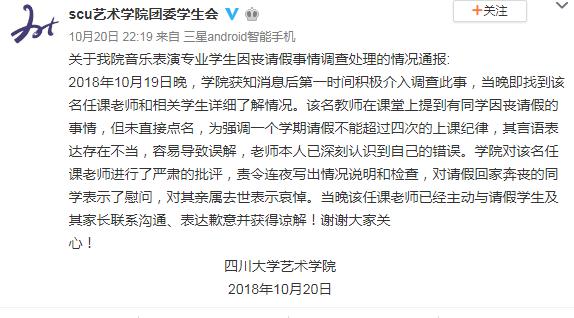 川大一教师对学生请丧假言语不当 校方回应:教师已写检查并致歉