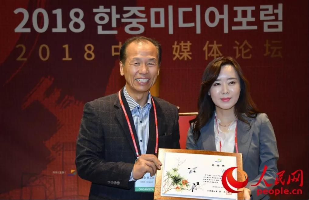 """""""2018中韩媒体论坛""""在韩国江原道举行"""