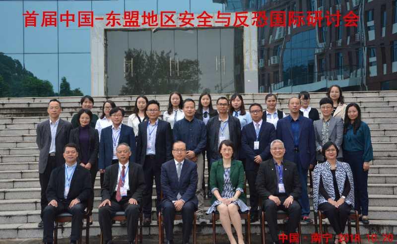 首届中国-东盟地区安全与反恐国际研讨会在南宁举行
