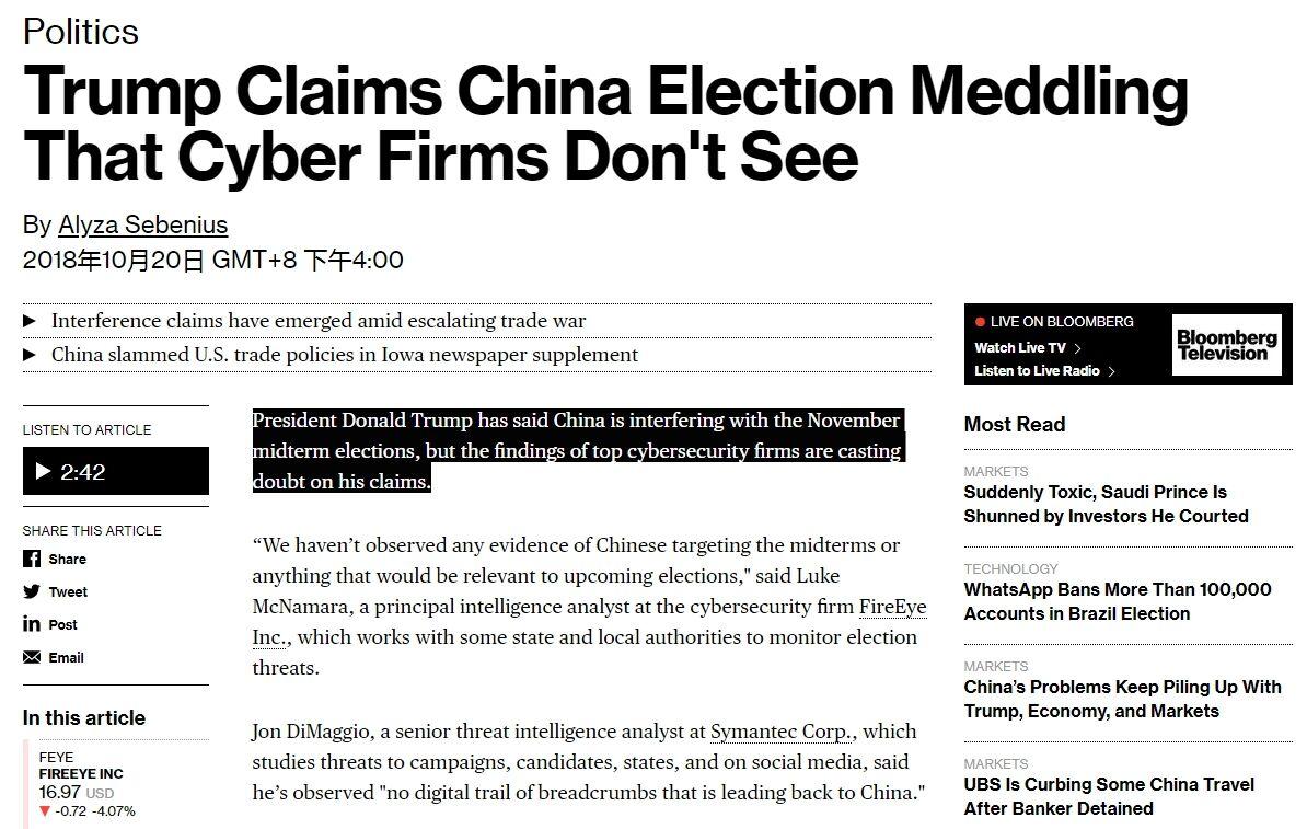 特朗普说中国干预中期选举?美国网络安全公司:我们没发现