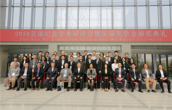 2018吴瑞纪念学术研讨会暨吴瑞奖学金颁奖典礼在京举办