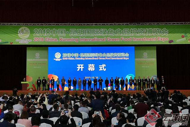 首届中国·昆明国际绿色食品投资博览会启幕