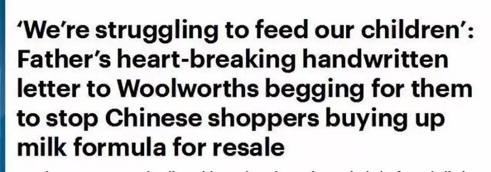 澳洲沦陷!民众哭求中国代购:留点奶粉给我们的孩子吧