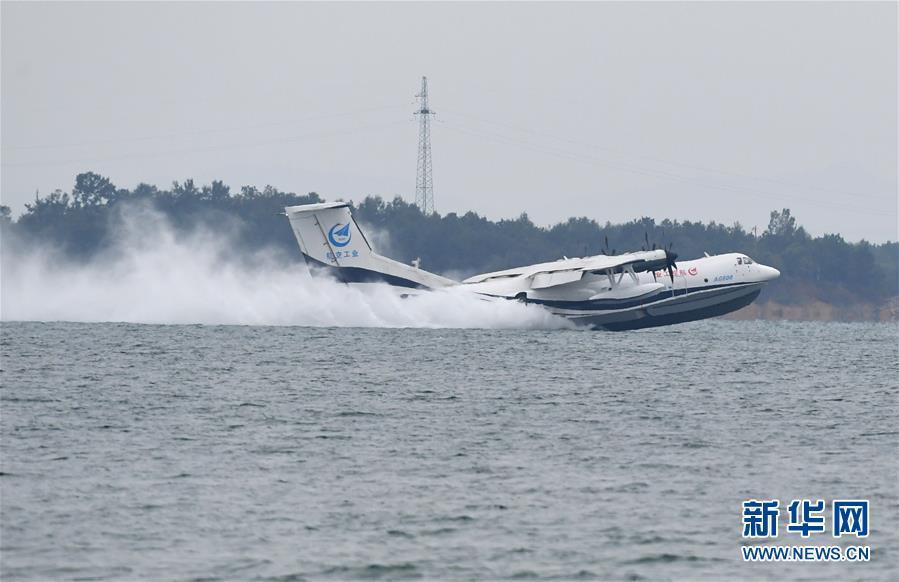 国产大型水陆两栖飞机AG600水上首飞三大看点