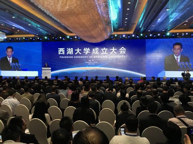 西湖大学成立大会在杭州举行
