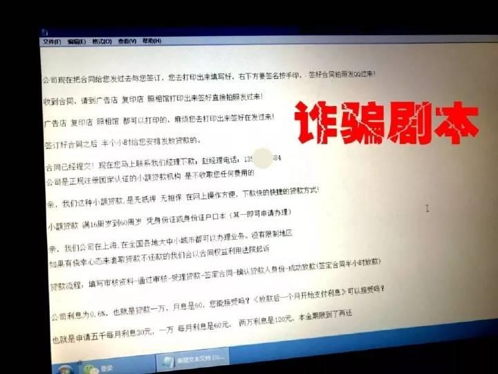 网警提醒:网上贷款诈骗猛如虎,贷款需谨慎!!!