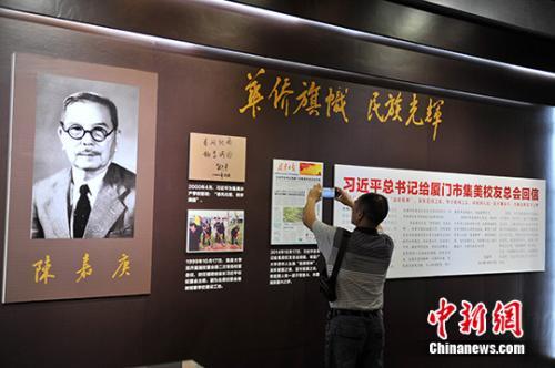 陈嘉庚诞辰144周年:华侨旗帜今犹在,民族光辉照未来