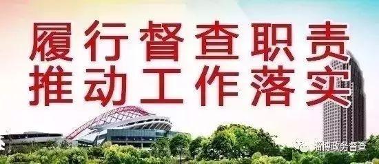 """【督查关注】赞!淄博市住房公积金""""双贯标""""工作顺利通过住建部检查验收!"""