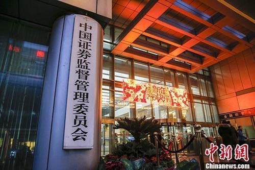 中国证监会缩短IPO被否企业重组上市间隔期
