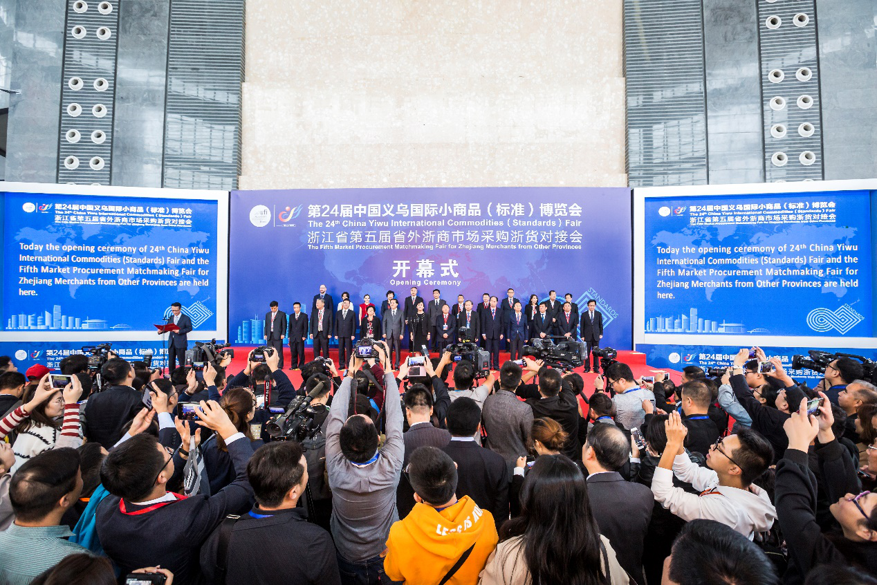 第24届中国义乌国际小商品(标准)博览会盛大开幕