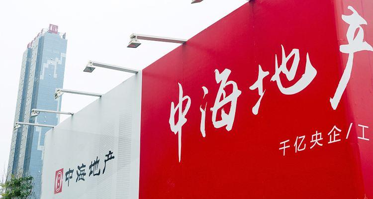 巨资拿下上海旧改地块 中海地产欲重仓一线城市?