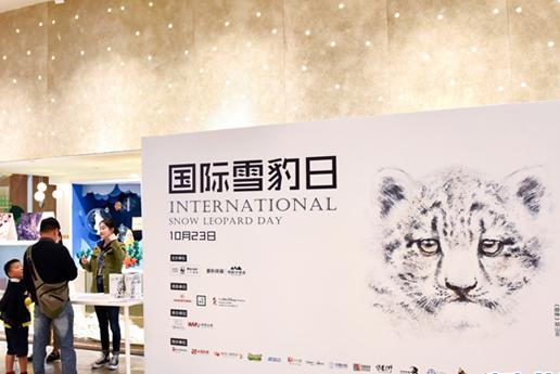 第六届国际雪豹日公益活动落地成都 助力保护野生动物