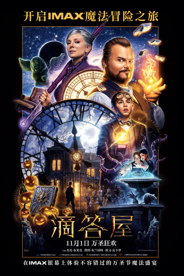 魔法来袭 《滴答屋》IMAX海报预告奇幻出炉