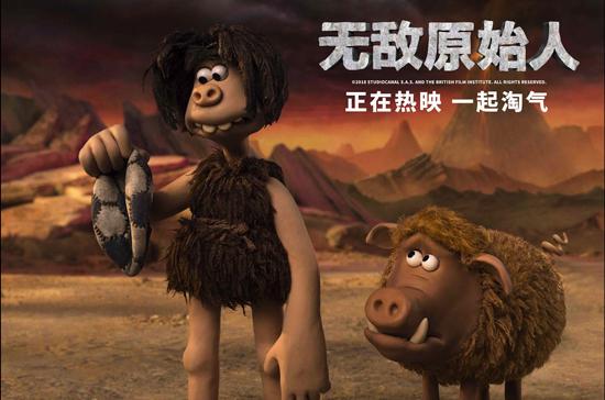 《无敌原始人》好评不断 品质动画获赞亲子佳片
