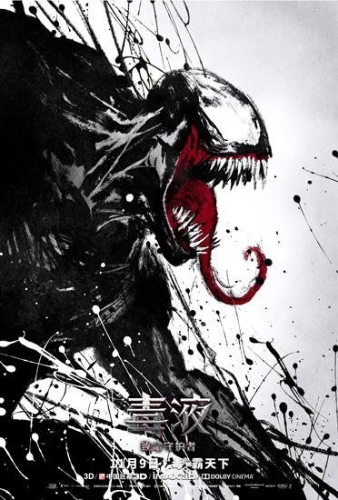 《毒液》三款艺术海报  风格化还原毒液炫酷形象