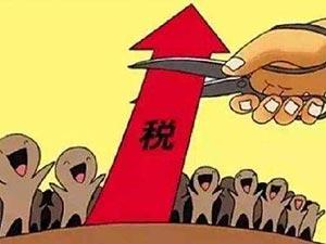 减税降费助力经济高质量发展