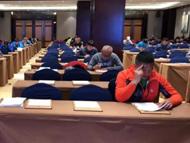 群众滑雪技能评定考官和比赛构造办理职员培训班举行