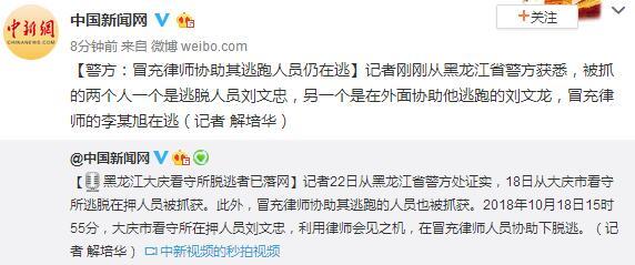 黑龙江大庆脱逃人员落网:冒充律师协助其逃跑人员仍在逃 悬赏有效
