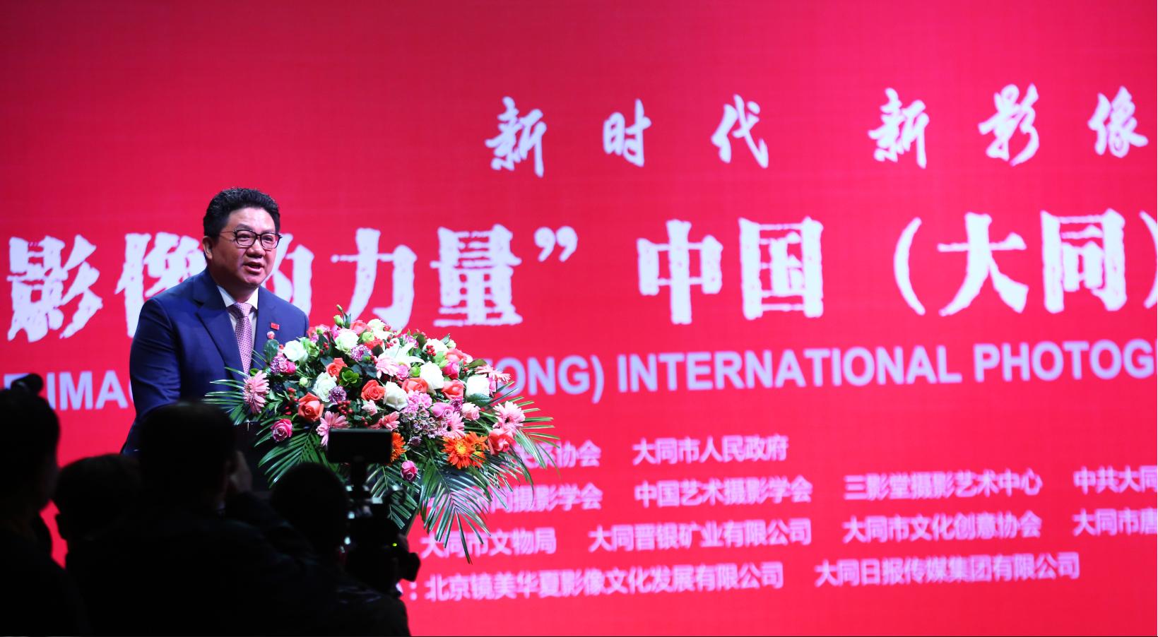 """2018""""影像的力量""""中国(大同)国际摄影文化展谱写新时代新篇章"""