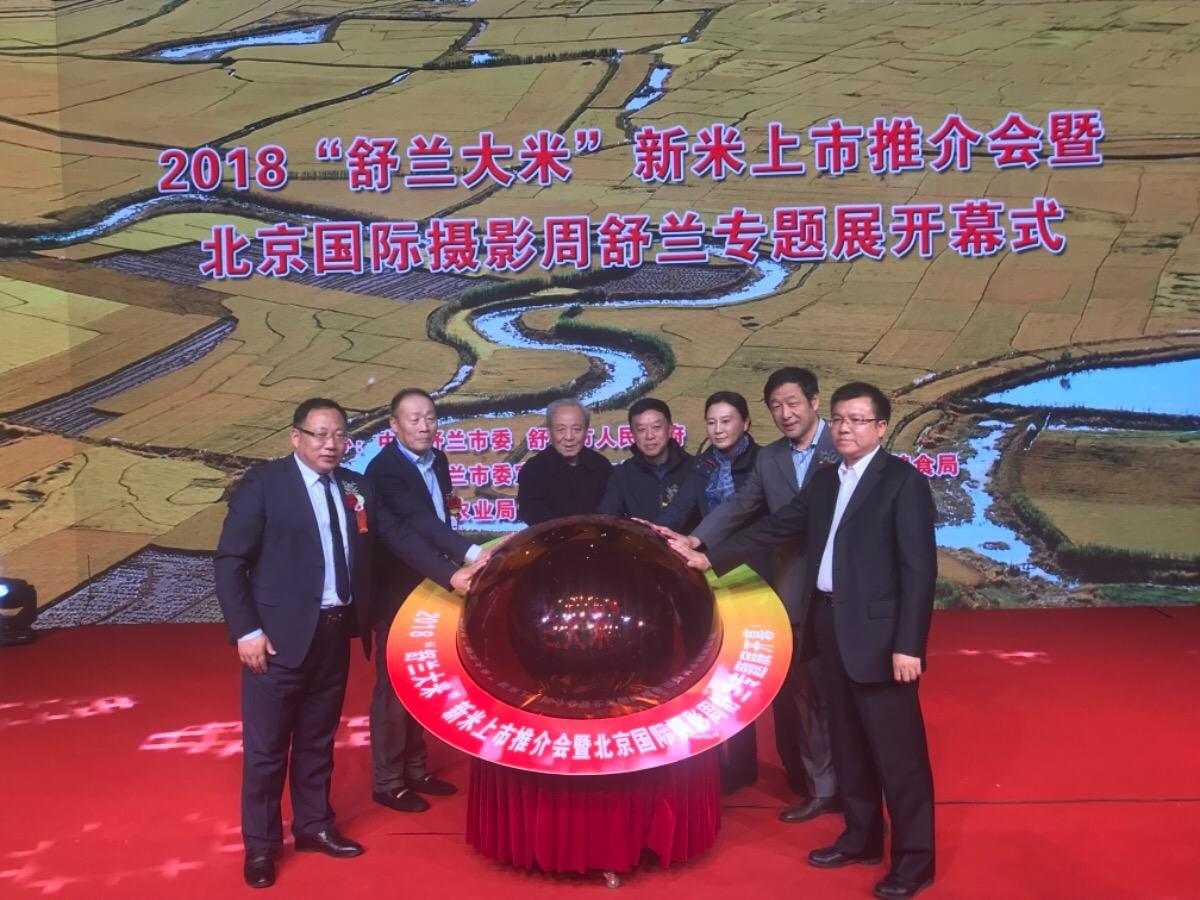 农耕文化首秀北京国际摄影周 吉林舒兰稻香飘进中华世纪坛