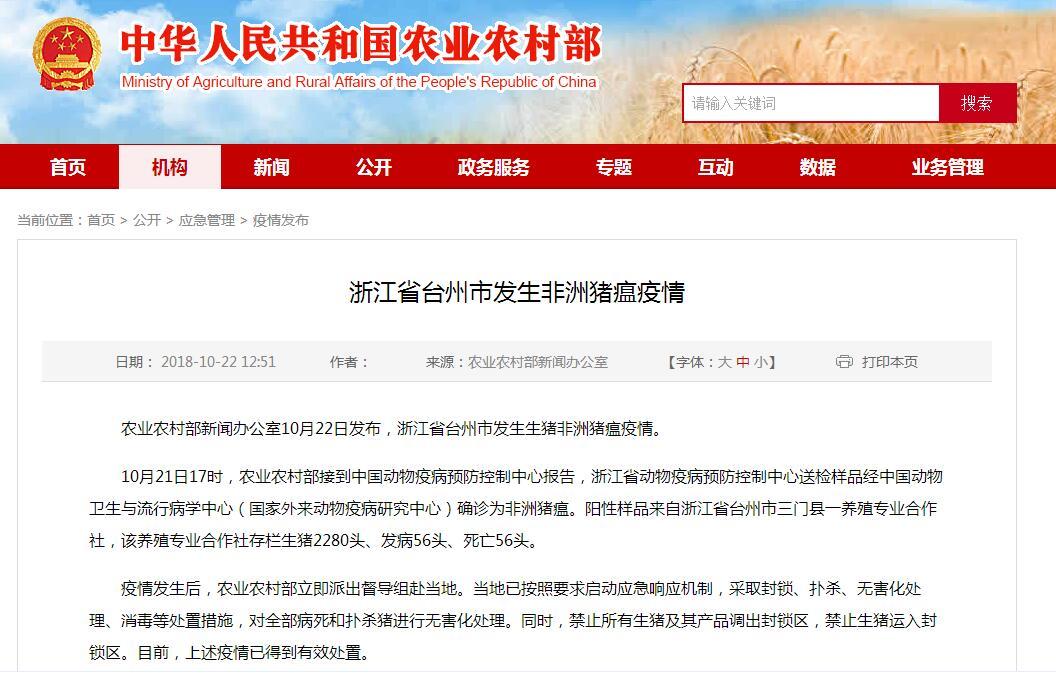 农业农村部:浙江省台州市发生非洲猪瘟疫情