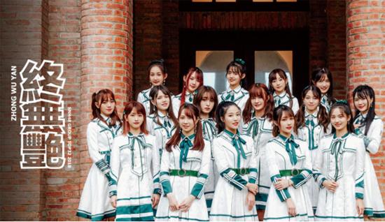 SNH48 GROUP《终无艳》MV预告首发