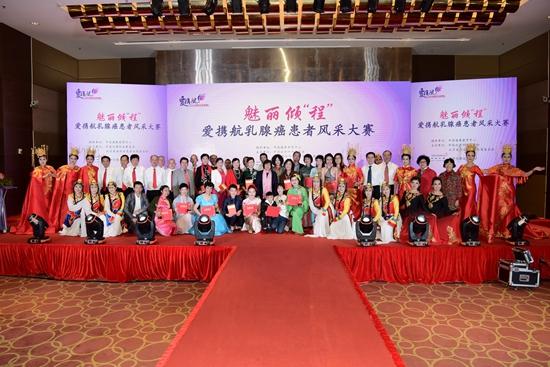 爱携航乳腺癌患者风采大赛总决赛上海揭晓