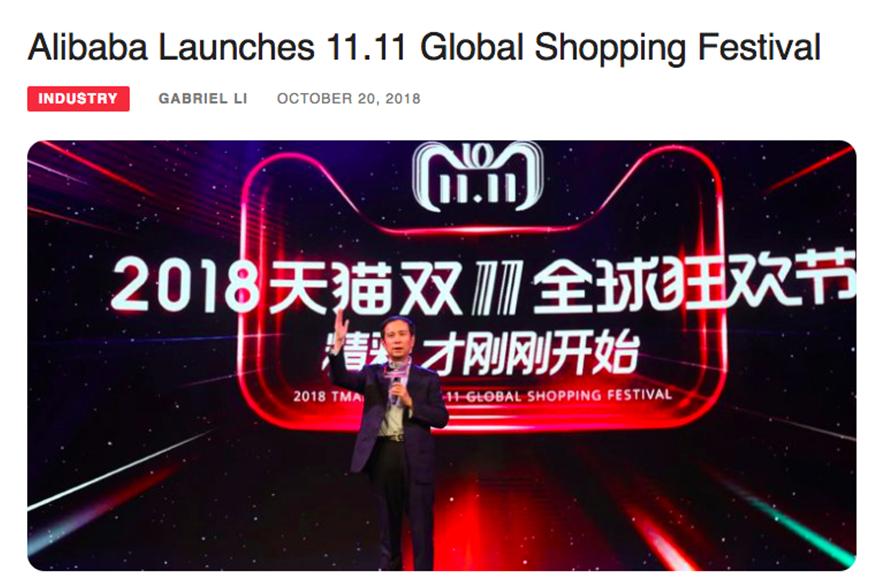 """外媒期待新零售为天猫双11带来""""战略意义"""""""