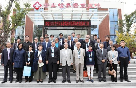 2018中日科学家高层对话  暨蓝谷健康·青岛松乔康复医院考察活动成功举行