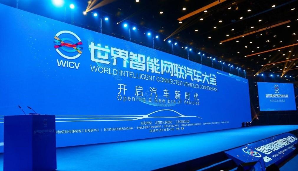 图注:世界智能网联汽车大会开幕
