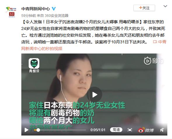 令人发指!日本女子沉迷夜店嫌2个月的女儿太碍事 用毒奶喂杀