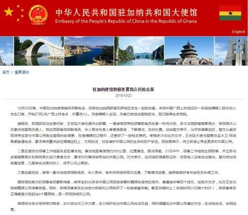 中国公民在加纳发生枪案2死1伤 中使馆启动应急机制