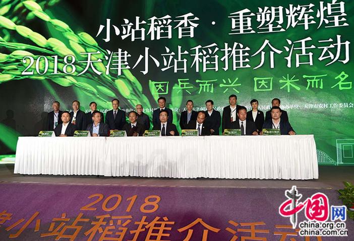 天津小站稻举行推介 共富善行公司签署战略合作