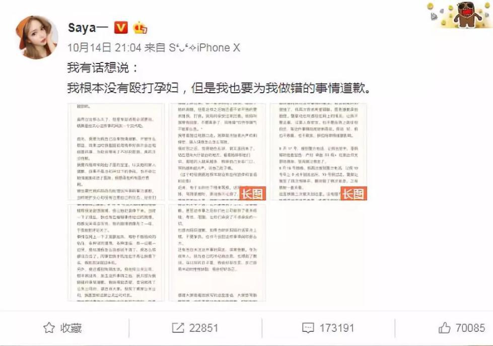 网红殴打孕妇事件陷罗生门:孕妇说辞被指前后矛盾