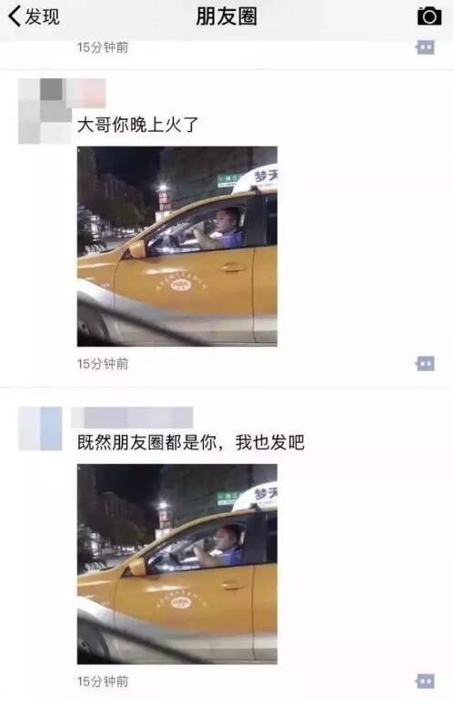 出租车死机很精致 靠脸吃饭没毛病