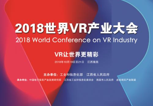 百度VR获2018世界VR产业大会创新金奖