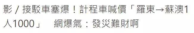 台湾铁路事故惨案发生后,网友曝光了让人愤怒的一幕!