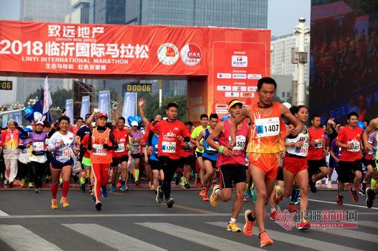 2018临沂国际马拉松赛火热开赛 20000人开跑