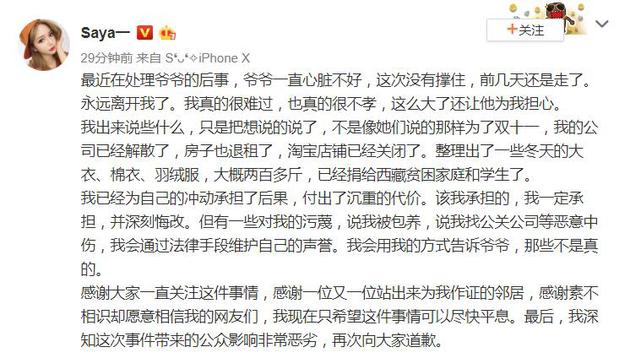网红saya否认为双十一炒作:将用法律手段维权