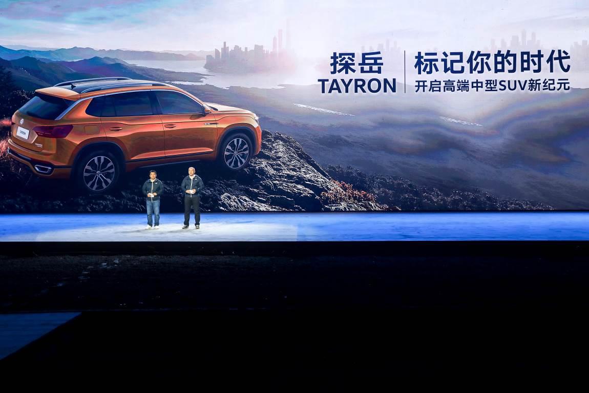售价18.88-31.98万元  一汽-大众TAYRON探岳震撼上市