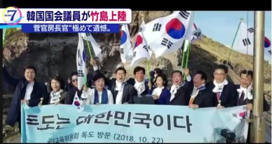 韩国国会议员团登陆独岛 日外务省抗议:极其遗憾