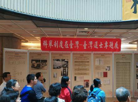 """""""科举制度在台湾""""校园公益巡展在台南举办"""