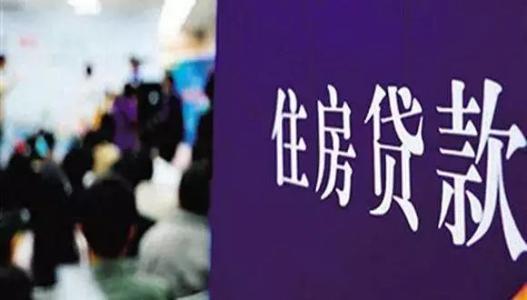 前三季度北京个人房贷新增172亿元