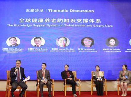 健康养老国际高峰论坛在京举行