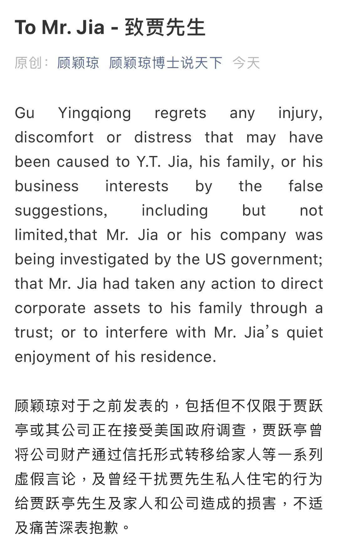顾颖琼道歉:贾跃亭通过信托转移资产为虚假言论