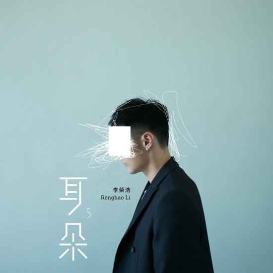 李荣浩《耳朵》:借大神的耳朵 听一场凡人歌