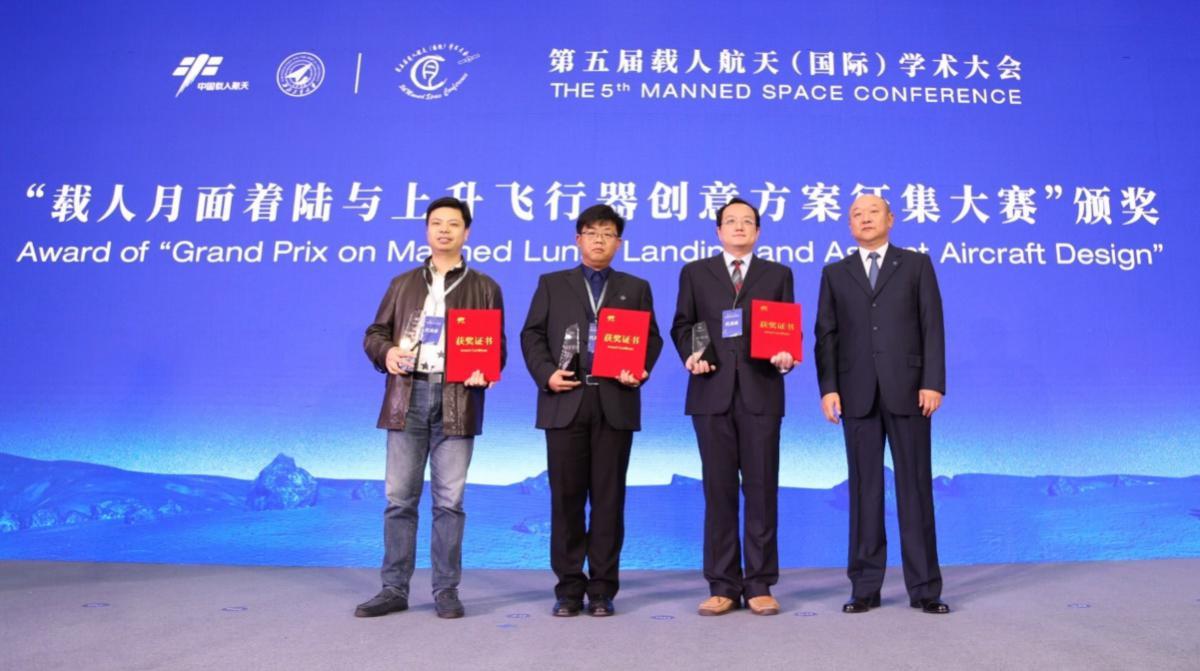 载人月面着陆与上升飞行器创意方案征集大赛 颁奖仪式在西安举行