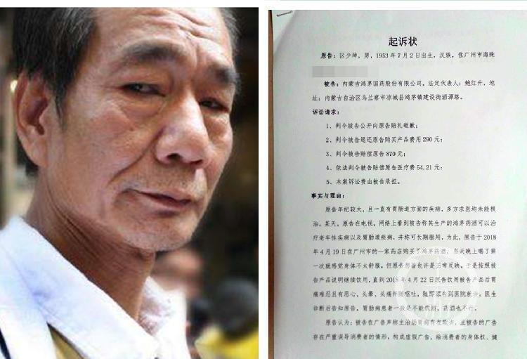 广州区伯称喝鸿茅药酒后胃痛呕吐 索赔1214元