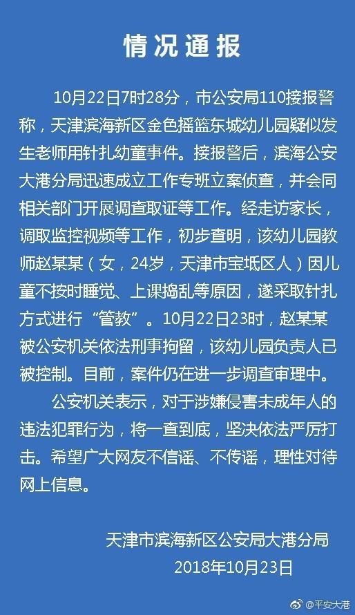 天津滨海新区一幼儿园教师针扎幼儿 嫌疑人已被刑拘