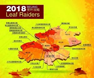 攻略 | 2018北京赏红地图